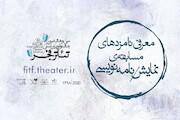 جشنواره بینالمللی تئاتر فجر