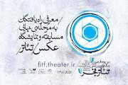 تئاتر فجر