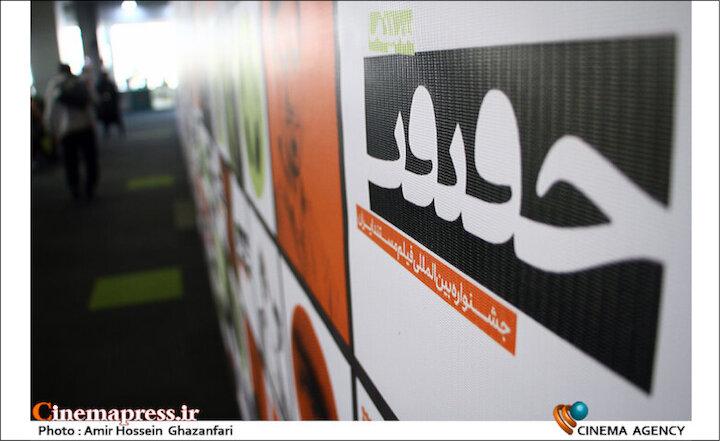 اندر احوال سیزدهمین دوره از جشنواره سینماحقیقت (۱)