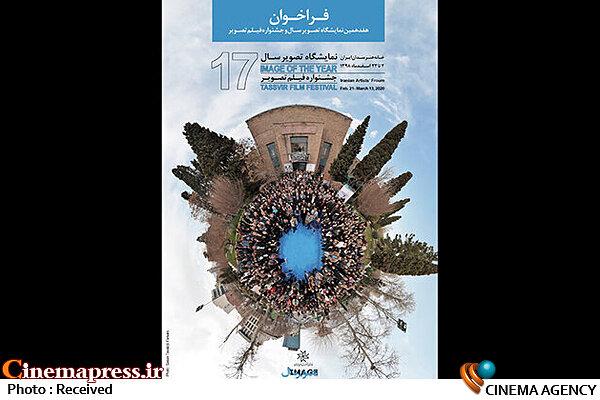 جشن تصویر سال - جشنواره فیلم تصویر
