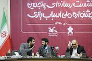 نشست جشنواره ملی اسباب بازی