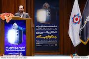 سخنرانی سیدسلیم غفوری در مراسم اختتامیه سومین جشنواره تلویزیونی مستند