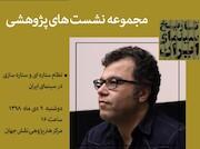 نشستهای پژوهشی تاریخ سینمای ایران