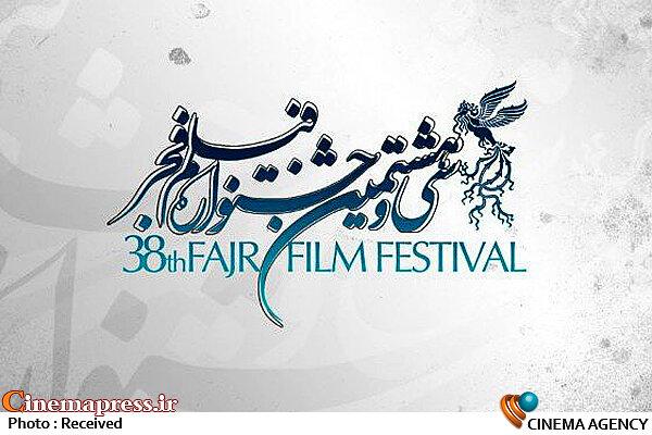 نقشها و فیلمهای تازه از زبان بازیگران فجر ۳۸