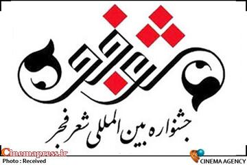 جشنواره بینالمللی شعر فجر