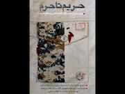 مستند حریم تاحرم
