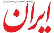 تمجید از وطن با زبان افراد ضد دین و هتاک!