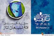 مسابقه و نمایشگاه اقلام تبلیغاتی جشنواره تئاتر فجر