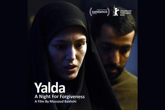 فیلم سینمایی یلدا