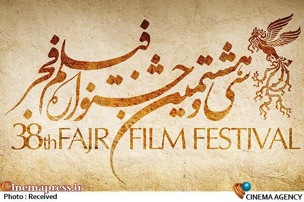 آرم سی و هشتمین جشنواره فیلم فجر