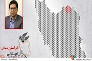 سی و هشتمین جشنواره فیلم فجر در خراسان شمالی