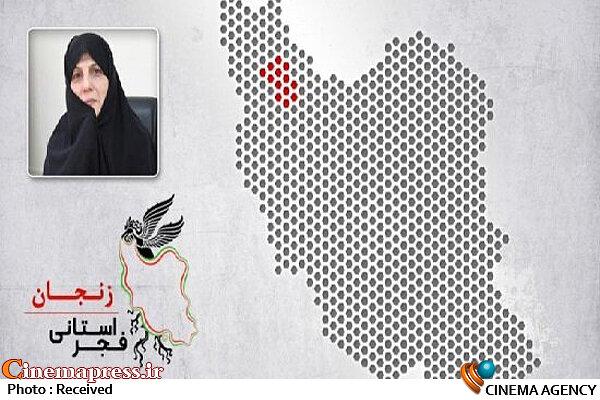 سی و هشتمین جشنواره فیلم فجر در استان زنجان