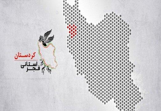 جشنواره فیلم فجر در کردستان