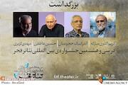 بزرگداشت ها در جشنواره تئاتر فجر