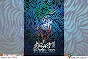 پوستر سی و هشتمین جشنواره ملی فیلم فجر