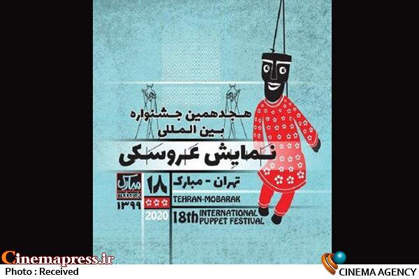 هجدهمین جشنواره بینالمللی نمایش عروسکی تهران- مبارک