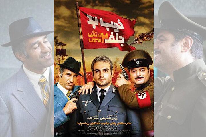 فیلم سینمایی خوب بد جلف 2 : ارتش سری