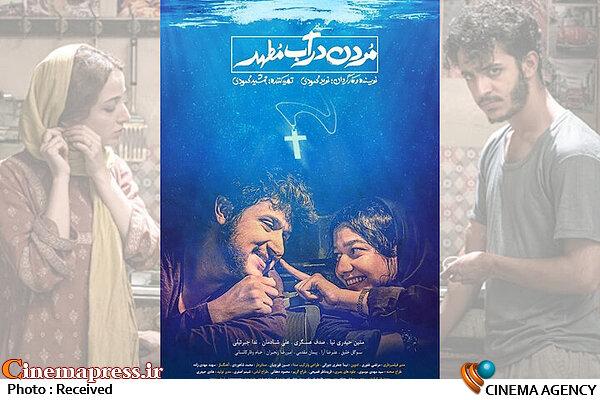 فیلم سینمایی مردن در آب مطهر
