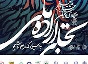 بخش تجلی اراده ملی جشنواره فیلم فجر