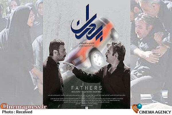 فیلم سینمایی پدران