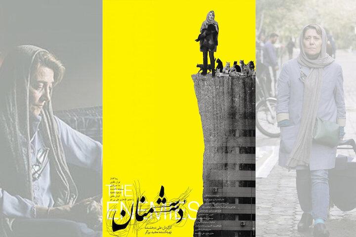 فیلم سینمایی دشمنان