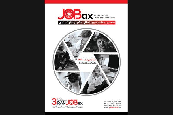 جشنواره بینالمللی عکس و فیلم کار ایران