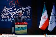 سخنرانی پیروز حناچی در اختتامیه سی و هشتمین جشنواره فیلم فجر
