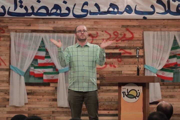 شب طنز انقلاب اسلامی