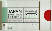 شب فیلم کوتاه ژاپن