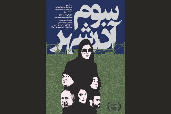 فیلم «سوم آذرشهر»