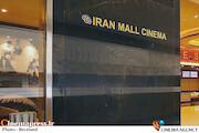 پردیس ایران مال