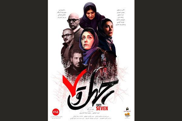 فیلم سینمایی «چهل و هفت»