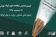 تعویق برگزاری همایش مطالعات فیلم کوتاه تهران