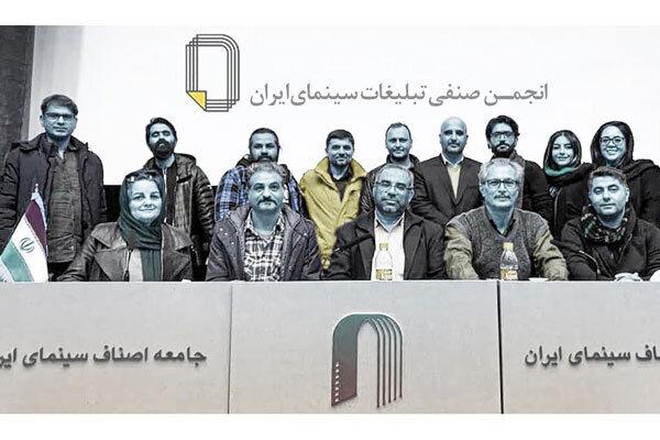 اعضای هیات مدیره انجمن صنفی تبلیغات سینمای ایران