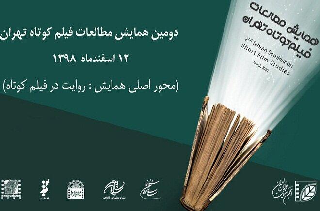 دومین همایش مطالعات فیلم کوتاه تهران