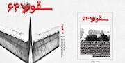 مستند «سقوط۶۴»