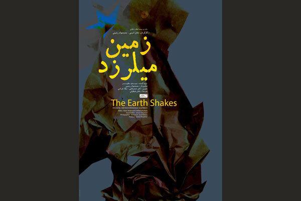 فیلم مستند «زمین میلرزد»