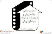 تعین نرخ دستمزد برنامهریزان و دستیاران کارگردان سینمای ایران