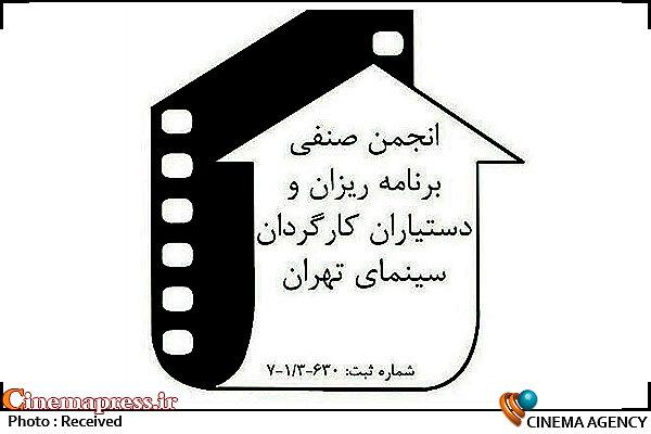 انجمن برنامهریزان و دستیاران کارگردان خانه سینما
