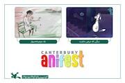 جشنواره انیمیشن «انیفست کانتربری» ۲۰۲۰