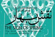 نمایشگاه فروش آثار هنرهای تجسمی «نقش بهار»