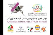 دوازدهمین جشنواره فیلمهای ورزشی ایران