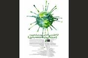 فراخوان بینالمللی پوستر با محوریت «حمله کرونا به جامعه بشری»