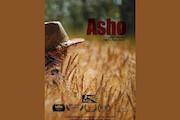 مستند کوتاه «آشو»