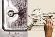 سی و هشتمین دوره جشنواره بینالمللی هنری مونترال کانادا
