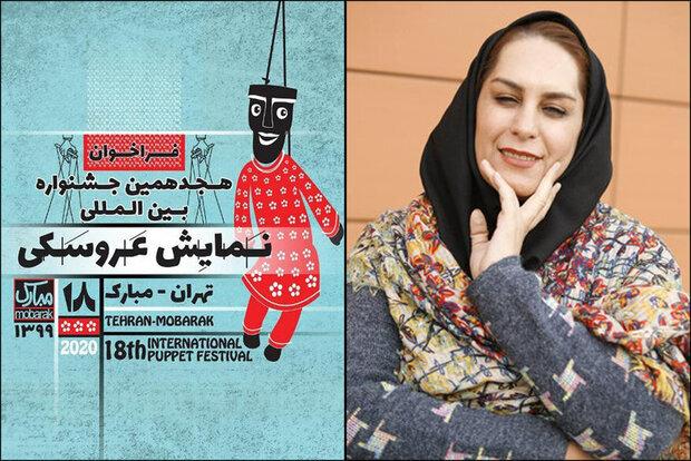هجدهمین جشنواره بینالمللی تئاتر عروسکی تهران-مبارک