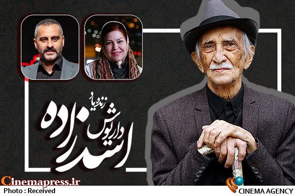 داریوش اسدزاده-اکرم محمدی-علیرام نورایی