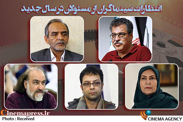 رئیسیان-علی اکبری-فرح مرزی-صبرکن-وزیری