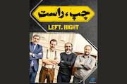 فیلم سینمایی «چپ، راست»