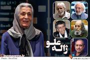 ژاله علو-زرین پور-والی زاده-اورنگ-مشایخی-احمدجو